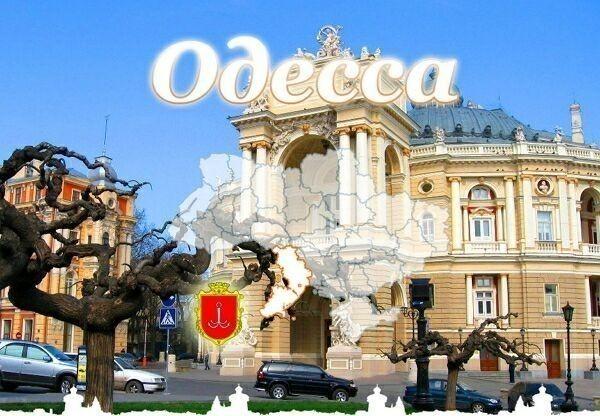 Путешествие в Одессу